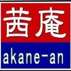 茜 庵   (アカネアン)