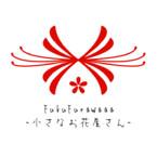 FukuFurawa-小さなお花屋さん-
