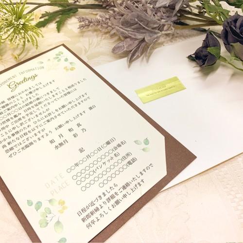 コロナ 結婚 状 式 招待