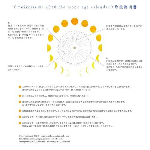 カレンダー 2020 満月 満月・新月カレンダー