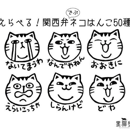 関西 弁 の 猫