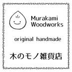Murakami Woodworks