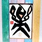 「愛乃泉」紫翔(Shisho)