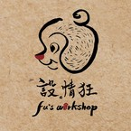 設情狂 fu's workshop