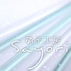 硝子工房 Sayori
