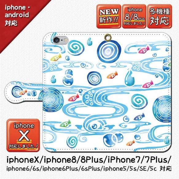 大人気海紅型iphoneandroid手帳型スマホケース人気オススメ海