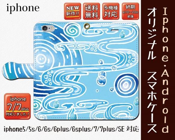 紅型金魚すくい金魚ナシveriphoneandroid手帳型スマホケース送料