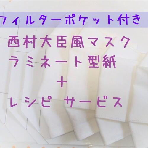 フィルター マスク 型紙 【無料型紙】立体マスクメンズサイズ追加:全4サイズ【ウイルス花粉対策】