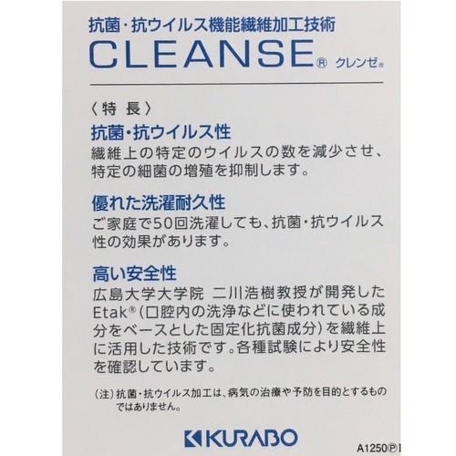 生地 クレンゼ 【数量5から】生地 『抗ウイルス機能繊維CLEANSE®