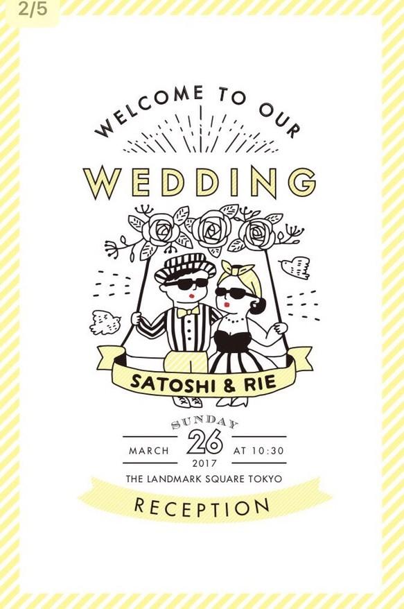 セミオーダー品結婚式イラストバラブランコ ウェルカムボード