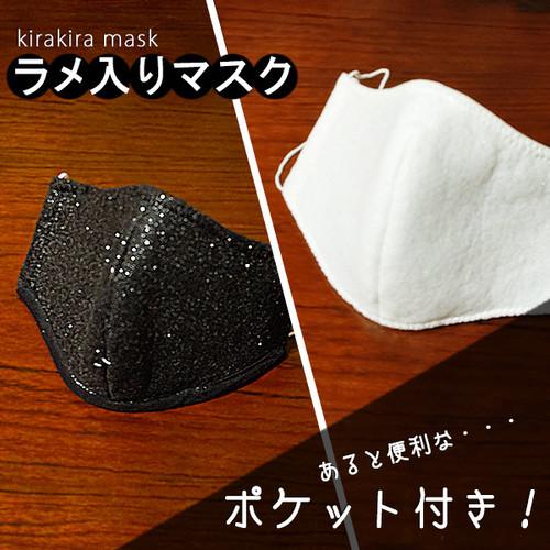 マスク 洗う 再 利用