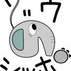 ゾウのシッポ@ゅぃしゃん