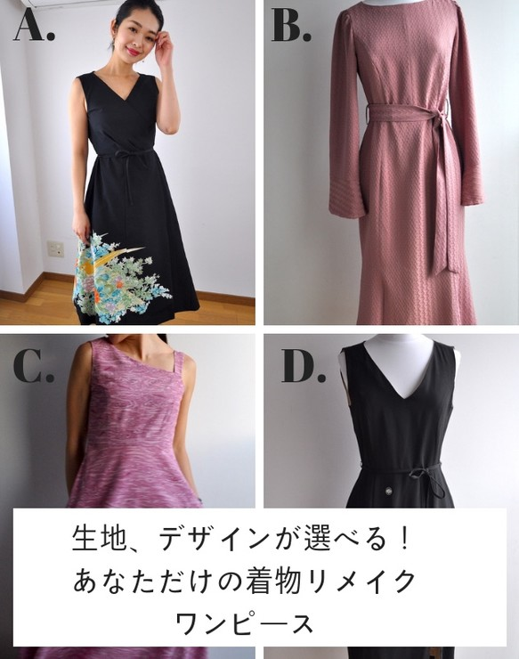 a5b22d2c1d99b 受注製作 あなただけの着物リメイクワンピース 選べる生地ピンク シルクドレス ワンピース・チュニック Vivat Veritas