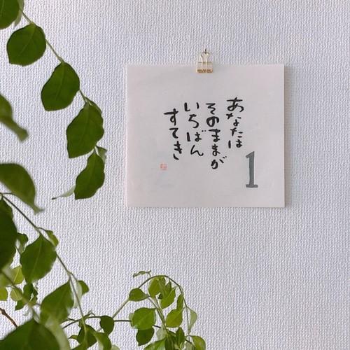 ☆再販☆日めくりカレンダー(シンプル)