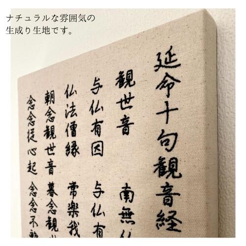 句 経 十 観音