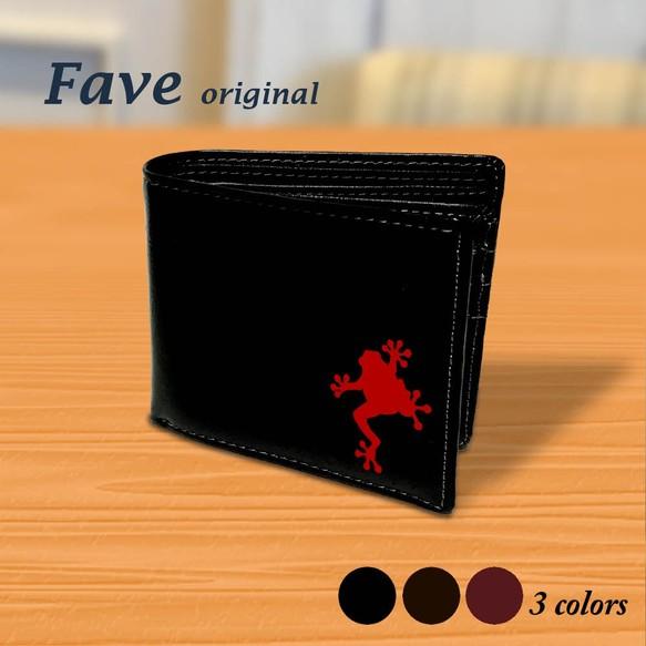 da4830583632 カエル 【本革】スムースレザー 二つ折り 札入れ オリジナル 雑貨 グッズ 名入れ 財布 かわいい おしゃれ 財布・二つ折り財布 Fave