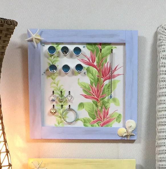 ハワイアン*アクセサリー収納*額縁壁掛け*ブルー Hawaiian accessary frame タペストリー・壁掛け mico kapua