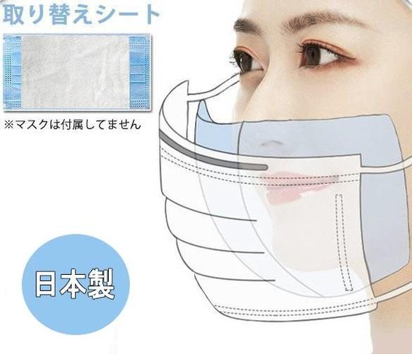 シート マスク 日本 製 取り替え