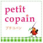 petitcopain