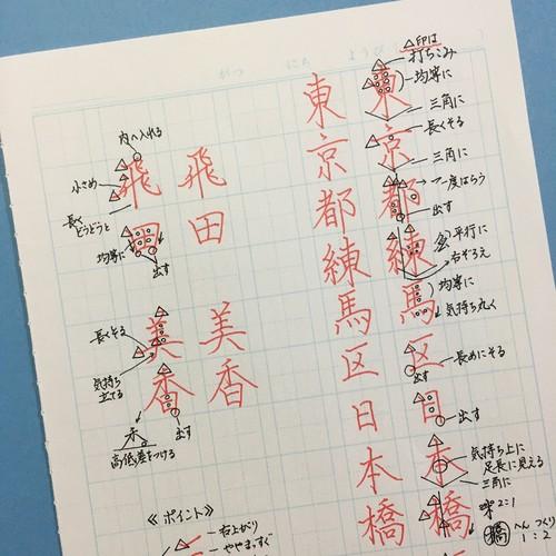 習字 ペン