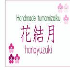 花結月hanayuzuki