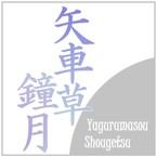 矢車草鐘月/Shougetsu