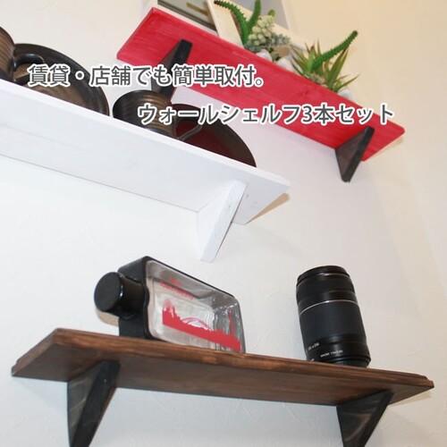【ウォールシェルフ 3本セット】賃貸 収納 棚 玄関 石膏ボード トイレ 壁掛け