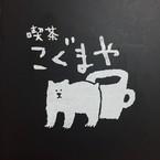 喫茶こぐまや