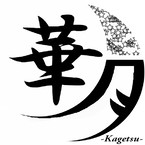 華月-Kagetsu-