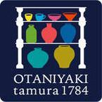 otaniyaki tamura1784
