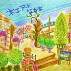 木工アート 長尾