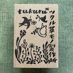 tukuru*ツクル 革モノ製作所