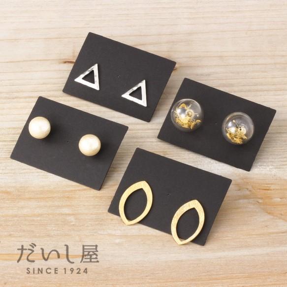 【30枚】横長ピアス台紙M(黒)5×3.5cm 日本製 ブラック D084