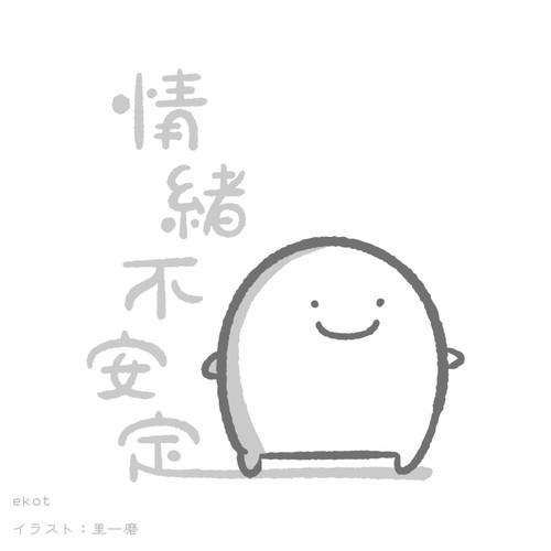 情緒不安定【ホワイト】ekot Tシャツ 5.6オンス