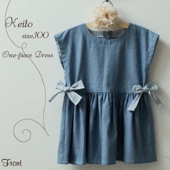 646b57467c280 青とリボンのワンピース(100) 子供服 KEITO12 通販|Creema(クリーマ ...