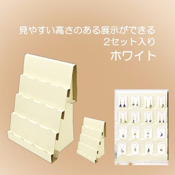 【組立式紙製傾斜飾り棚】イベント用アクセサリーディスプレイ什器 ホワイト 2セット