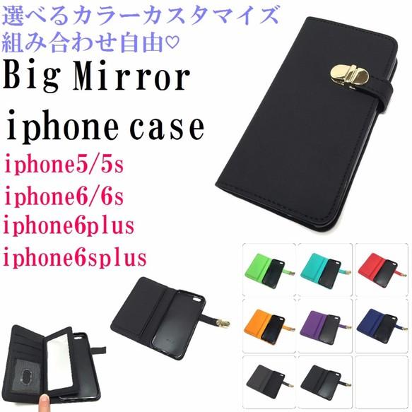 37e2b9b945 オリジナル☆大きなミラー付 手帳型 iPhone 5 5s 6 6s 6plus 6splus 7 7plus ケース