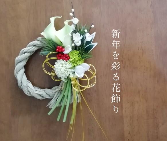 『お正月飾りハンドメイド2019』カラーのモダンなしめ飾り フラワー・リース 花工房Leaf