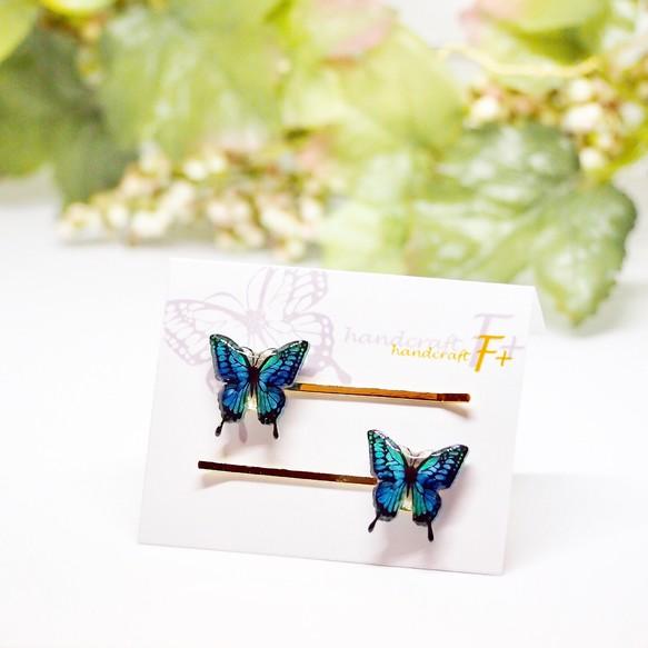 bbf474cf863e27 幸せ運ぶ「青い蝶」ヘアピン2本 ヘアアクセサリー handcraft F+ 通販 ...