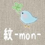 紋-mon-