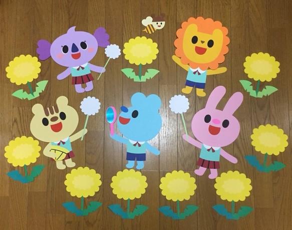 【オーダー受付中】たんぽぽ 壁面飾り 3月 4月 壁面装飾 春 保育園 幼稚園