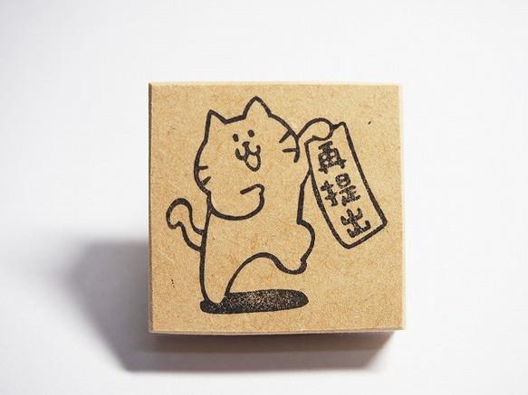 再提出~猫 8 はんこ・スタンプ ...