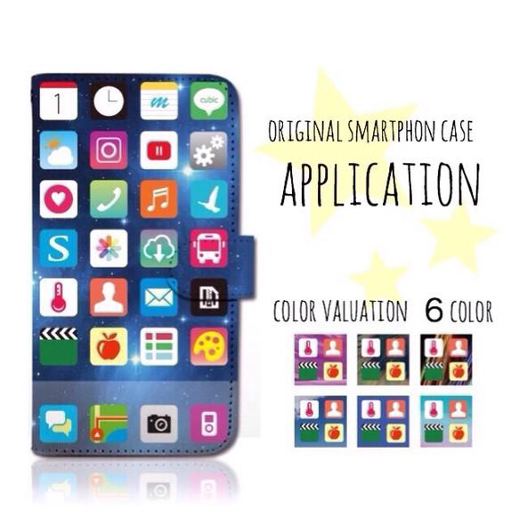 5b7e445895 【送料無料】ほぼ全機種製作可能 アプリデザイン スマホケース iPhone8 XZ Galaxy S7
