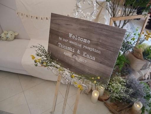 【ナチュラル】ウッド風 ウェルカムボード│木 木目調 スワッグ ヴィンテージ