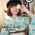 MiZU-AME