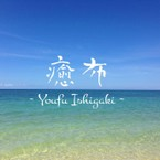Youfu Ishigaki