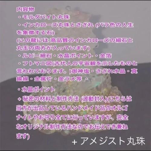 ❁虹花龍❁ 龍神 オルゴナイト モルダバイト インカローズ ルビー ...