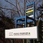 木の工房mono moman