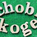 CHOBI_KOGE