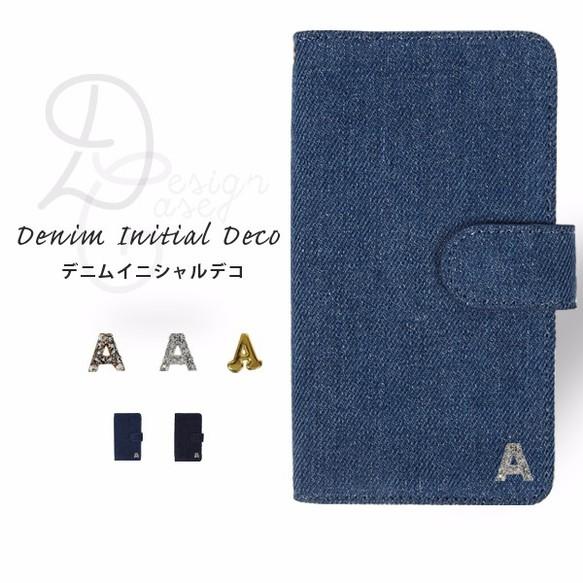 66f513ca6a イニシャル付き デニム アイフォンケース 手帳型 iPhoneケース・カバー ...
